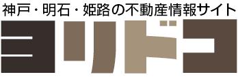 神戸・明石・姫路の不動産情報サイト ヨリドコ